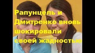 Рапунцель и Дмитренко вновь шокировали своей жадностью. ДОМ-2 новости