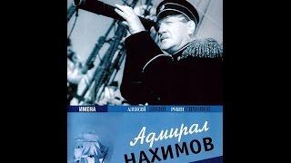 Адмирал Нахимов. HD. (1947)  Драма, Военный, Биография, Исторический.