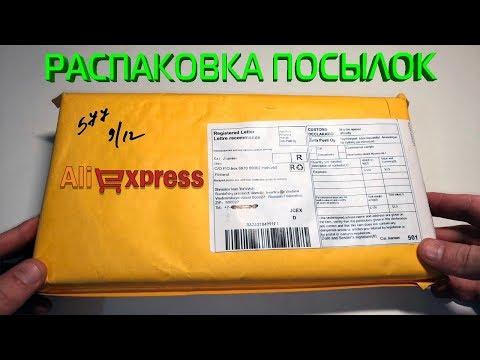 Потрясные товары из Китая. Распаковка посылок с Алиэкспресс