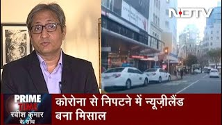 Prime Time With Ravish: Coronavirus से निपटने में New Zealand बना मिसाल | June 10, 2020 - Download this Video in MP3, M4A, WEBM, MP4, 3GP