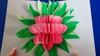 3Д открытка с цветком своими руками.