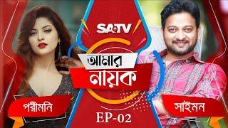 Amar Nayok EP 02 | Porimoni Live Dance | Eid Live Program SATV