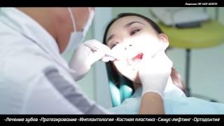 """Стоматологическая клиника """"Валеон"""" (г.Якутск)"""