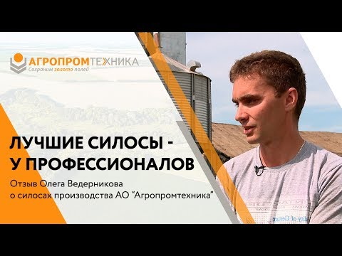 """Отзыв о силосах для зерна в Кировской области АО """"Ижевское"""""""