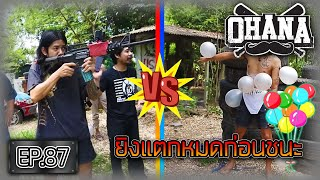 OHANA EP.87 : BB GUN 1 VS 1 (แตกไวสุดชนะ)
