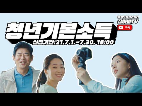 경기도 청년기본소득 3분기 모집!