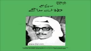 تحميل اغاني طلال مداح / كلام البارح اتغير / البوم سهرة مع طلال مداح 4 من انتاج موريفون MP3