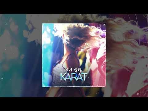 KARAT - Ой да (Официальная премьера трека)