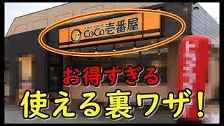 「意外と知らない雑学知識」CoCo壱ココイチで使える裏技が凄い!すぐ実践しよう♪