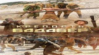 """""""Крепость """"Бадабер"""""""" Военный Мини сериал Россия (2018) Афганистан  Трейлер"""