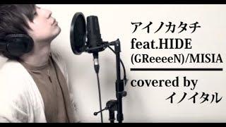 【男が歌う】アイノカタチ feat.HIDE(GReeeeN)/MISIA ドラマ「義母と娘のブルース」主題歌 by イノイタル(ITARU INO)歌詞付きフル