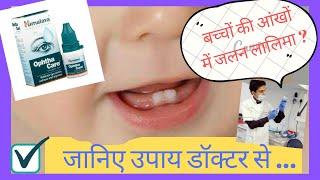 Baby Eye Care Tips In Hindi   बच्चों की आँखों की देखभाल, Shishu Ki Aankh Me Jalan, Lali, Pani Ilaj