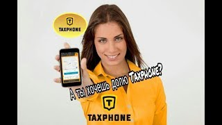 Таксфон. О долях. Долевое участие