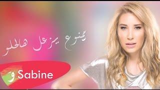 اغاني حصرية سابين - ممنوع يزعل / Sabine - Mamnou3 Yez3al تحميل MP3