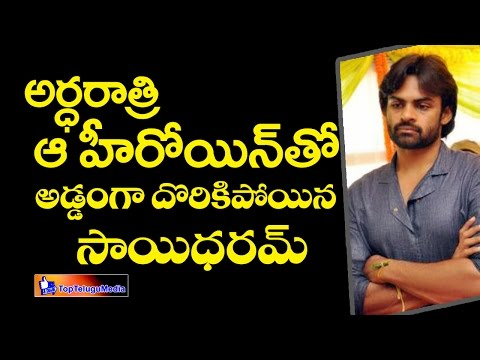 Sai Dharam Tej Booked That Heroine || 2016 Latest Tollywood News || Top Telugu Media