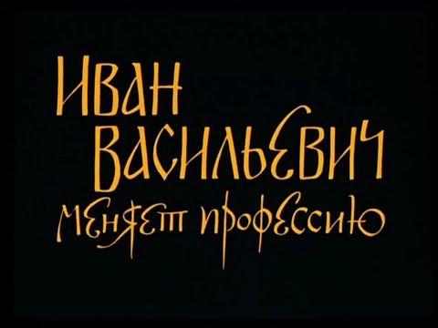 Иван Васильевич меняет профессию.Нарезка лучших моментов  из фильма.