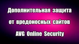 Дополнительная защита от вредоносных сайтов AVG Online Security это  расширение для браузеров Chrome и Firefox, защищает от вредоносных  и мошеннических сайтов, а также блокирует рекламу и следящие куки.  Скачать расширение AVG
