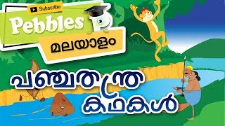 Moral Stories For Kids In Malayalam | Panchatantra Stories Collection | Animal Stories