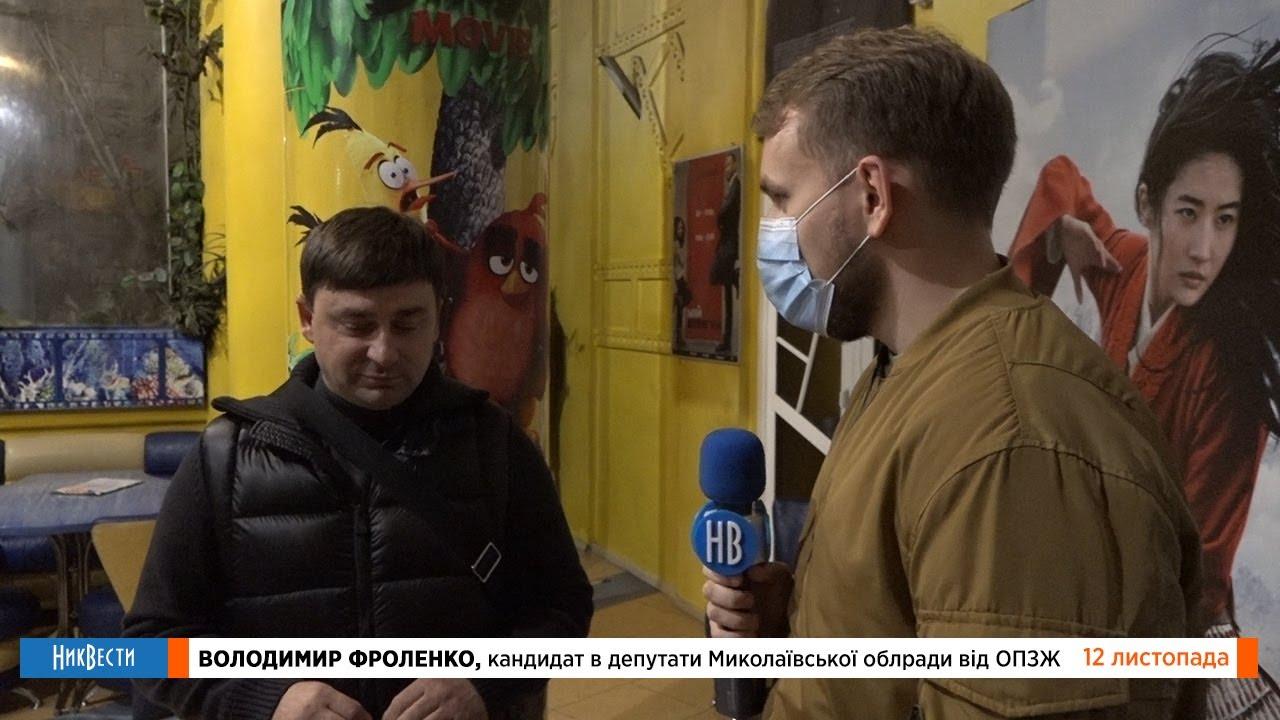 Кандидат в депутаты Владимир Фроленко
