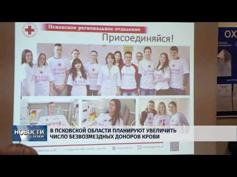 01.02.2018 # В Псковской области планируют увеличить число безвозмездных доноров крови