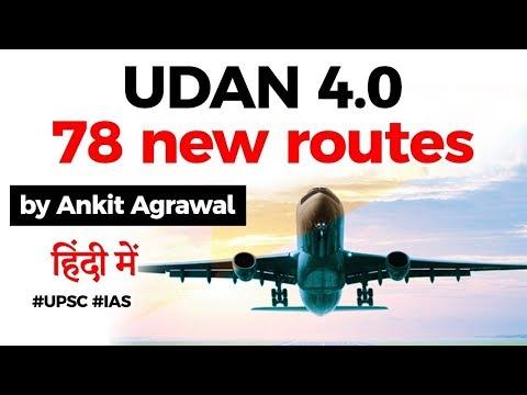UDAN 4.0 scheme - Government adds 78 new routes under Regional Connectivity Scheme #UPSC #IAS