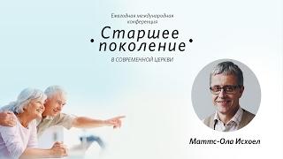 «Старшее поколение в современной церкви» / Маттс-Ола Исхоел / 9 февраля 2017