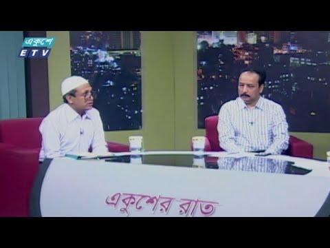 Ekusher Rat || সামাজিক দূরত্ব || আলোচক: ডা. টিটো মিঞা এবং অধ্যাপক ড. মো. রিয়াজুল হক || 04 April 2020