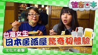 台湾娘が日本の居酒屋初体験!【ビックリ日本】