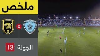 ملخص مباراة الباطن والاتحاد في الجولة 13 من دوري كاس الأمير محمد بن سلمان للمحترفين