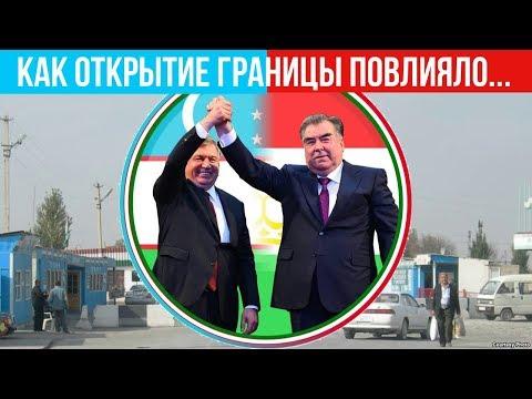 Как открытие узбекско-таджикской границы повлияло на турпоток