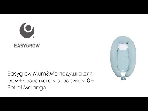 Easygrow Mum&Me подушка для мам+кроватка с матрасиком 0+ Petrol Melange