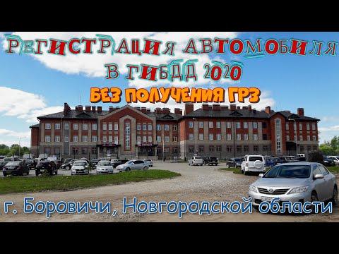 RAPTOR - Поставили Автомобиль на Учет в Другом Регионе в 2020-м году (Новгородская область)