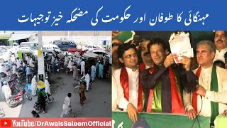 Fuel, Electricity Prices Increased l Dollar On Record High l Why PTI Can't Control Inflation? l Vlog