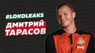 LokoLeaks №5 // Дмитрий Тарасов о благотворительности, санкциях, Инстаграме и Миранчуках
