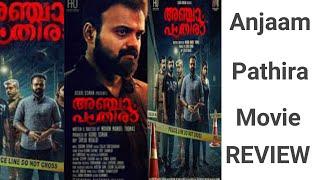 ANJAAM PATHIRA MOVIE REVIEW | MALAYALAM | MOVIES REVIEW BY PMGANESH