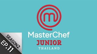 [Full Episode] MasterChef Junior Thailand มาสเตอร์เชฟ จูเนียร์ ประเทศไทย Season 2 Episode 11