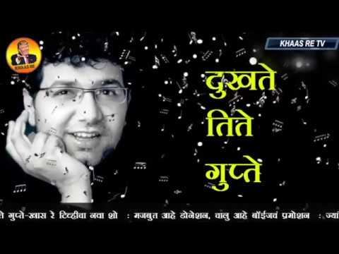 दुखते तिथे गुप्ते with Donu   Rebel is Back   Khaas Re TV