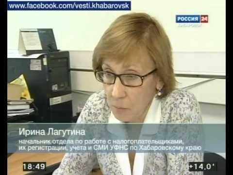 Вести-Хабаровск. Как зарегистрировать ИП