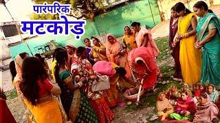 शुभ विवाह गीत - कवना बने रहलु ये कोईलर | 2020 का सबसे हिट विवाह गीत - #bhojpuri matkor geet - Download this Video in MP3, M4A, WEBM, MP4, 3GP