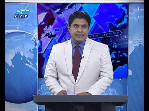 01 AM News || রাত ০১টার সংবাদ || 19 September 2020 || ETV News