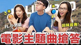 阿滴英文|Movie Challenge! 好萊塢電影歌曲搶答賽 feat. 小熱唱