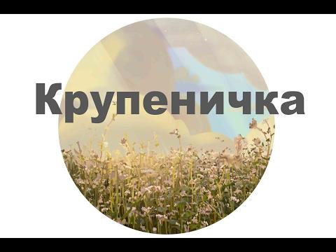 Крупеничка - Н.Д. Телешов онлайн видео