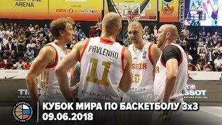 Кубок Мира 3х3 2018 / 09.06