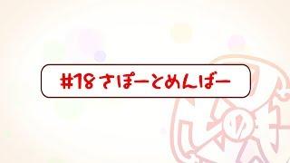 『刀使ノ巫女刻みし一閃の燈火』宣伝マンガ「とじのとも」#18さぽーとめんばー
