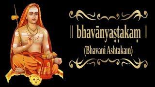 Bhavani Ashtakam With English Lyrics | Easy   - YouTube