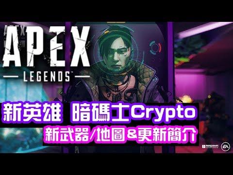 【小游】新英雄 暗碼士Crypto 新武器/地圖&更新簡介  第三季推出了!《Apex Legends》