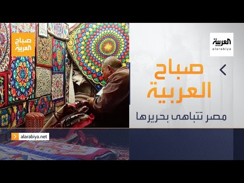 العرب اليوم - شاهد: مصر تتباهى بحريرها