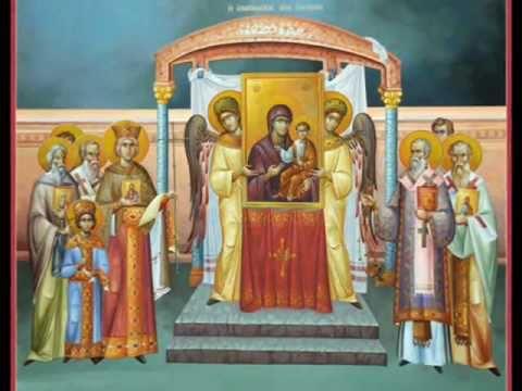 ترنيمة Orthodoxia أَرثوذكسية