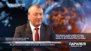 «Паралелі»  Василь Філіпчук: Припинення договору про дружбу з Росією