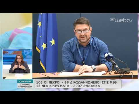 Η ενημέρωση της Πολιτικής Προστασίας   16/04/2020   ΕΡΤ